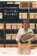 フランス人の日本茶革命!?フレーバー茶で暮らしを変える