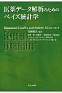 医薬データ解析のためのベイズ統計学