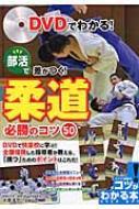 DVDでわかる!部活で差がつく!柔道必勝のコツ50 コツがわかる本!