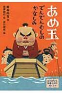あめ玉・でんでんむしのかなしみ はじめてよむ日本の名作絵どうわ