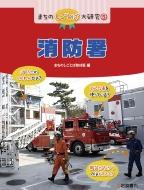 まちのしごとば大研究 5 消防署