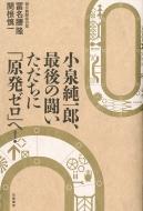小泉純一郎、最後の闘い ただちに「原発ゼロ」へ!