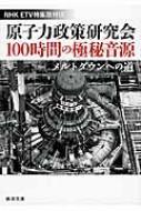 原子力政策研究会100時間の極秘音源 メルトダウンへの道 新潮文庫
