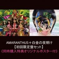 (�����w����T�t)Amaranthus (+blu-ray)(��������)+�����̖閾�� (+blu-ray)(��������)
