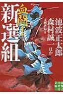 血闘!新選組 実業之日本社文庫