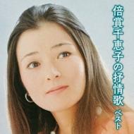 キング・スーパー・ツイン・シリーズ::倍賞千恵子の抒情歌 ベスト