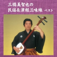 キング・スーパー・ツイン・シリーズ::三橋美智也の民謡&津軽三味線 ベスト