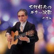 キング・スーパー・ツイン・シリーズ::木村好夫のギター演歌 ベスト