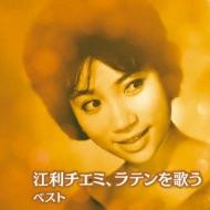 キング・スーパー・ツイン・シリーズ::江利チエミ、ラテンを歌う ベスト