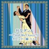 社交ダンス ・shall We Dance? ポピュラー編 キング スーパー ツイン シリーズ 2016