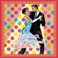 社交ダンス ・shall We Dance? 歌謡曲編 キング スーパー ツイン シリーズ 2016