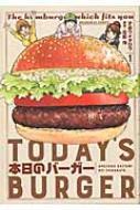 本日のバーガー 1 芳文社コミックス
