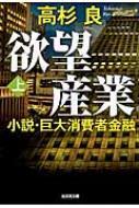 欲望産業 小説・巨大消費者金融 上 光文社文庫