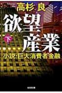 欲望産業 小説・巨大消費者金融 下 光文社文庫