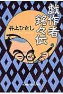 戯作者銘々伝光文社時代小説文庫