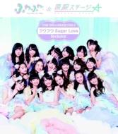 Rockstar / フワフワSugar Love 【ふわふわ盤 (CD)】