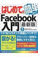 はじめてのFacebook入門 最新版 BASIC MASTER SERIES