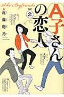 A子さんの恋人 2 ビームコミックス
