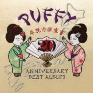 20th ANNIVERSARY BEST ALBUM非脱力派宣言 【通常盤[2CD]】