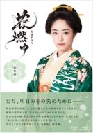 花燃ゆ 総集編 Blu-ray