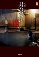 九州 男の隠れ湯300湯 KanKanTrip Japan