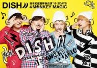 DISH// 日本武道館単独公演 '16 2DAYS 『4 MONKEY MAGIC』 (DVD)