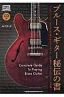 ブルース・ギター秘伝の書(CD付)