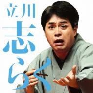 毎日新聞落語会シリーズ::立川志らく一 文七元結/時そば
