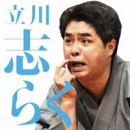 毎日新聞落語会シリーズ::立川志らく二 死神/粗忽長屋/金明竹