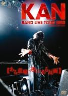 BAND LIVE TOUR 2012 【ある意味・逆に・ある反面】