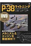 P-38ライトニング エイムック