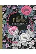 野の花のぬり絵ブック
