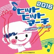 2016ヒットヒットマーチ 〜アニメ&ムービーヒッツ