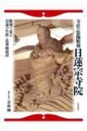 寺社の装飾彫刻 日蓮宗寺院 彫刻で見る日蓮の生涯と法華経説話