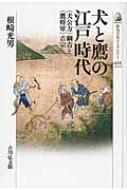 """犬と鷹の江戸時代 """"犬公方""""綱吉と""""鷹将軍""""吉宗 歴史文化ライブラリー"""