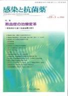 感染と抗菌薬 Vol.19 No.12016 特集: 敗血症の治療変革・新知見から導く迅速治療の答え