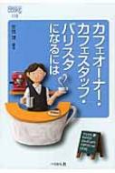 カフェオーナー・カフェスタッフ・バリスタになるには なるにはBOOKS