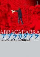 アブラカダブラ -猟奇犯罪特捜室-1 ビッグコミックス