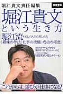 堀江貴文責任編集 堀江貴文という生き方 別冊宝島