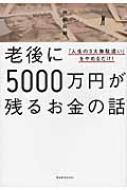 老後に5000万円が残るお金の話 「人生の3大無駄遣い」をやめるだけ!