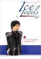 Ice Jewels (アイスジュエルズ)Vol.2 フィギュアスケート・氷上の宝石 KAZIムック