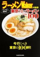 ラーメンWalkerが厳選! マニアも納得の東京うまいラーメンベスト100 中経の文庫