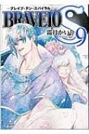 BRAVE10 S 9(仮)MFコミックス ジーンシリーズ