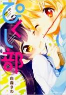 ぴくし部(仮)MFコミックス キューンシリーズ