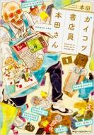 ガイコツ書店員 本田さん 1 ジーンピクシブシリーズ