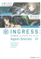 イングレス エージェント・ストーリーズ 01 星海社FICTIONS