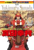 真田幸村 義をつらぬき、強大な敵に立ち向かった日本一の兵 小学館版学習まんが人物館
