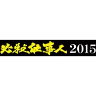 必殺仕事人2015 DVD