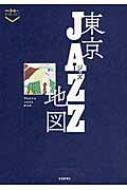 東京ジャズ地図 散歩の達人POCKET