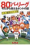 80年代パ・リーグ 今だから言えるホントの話 笑えて熱くてどこか切ない強烈エピソード集 TOKYO NEWS BOOKS